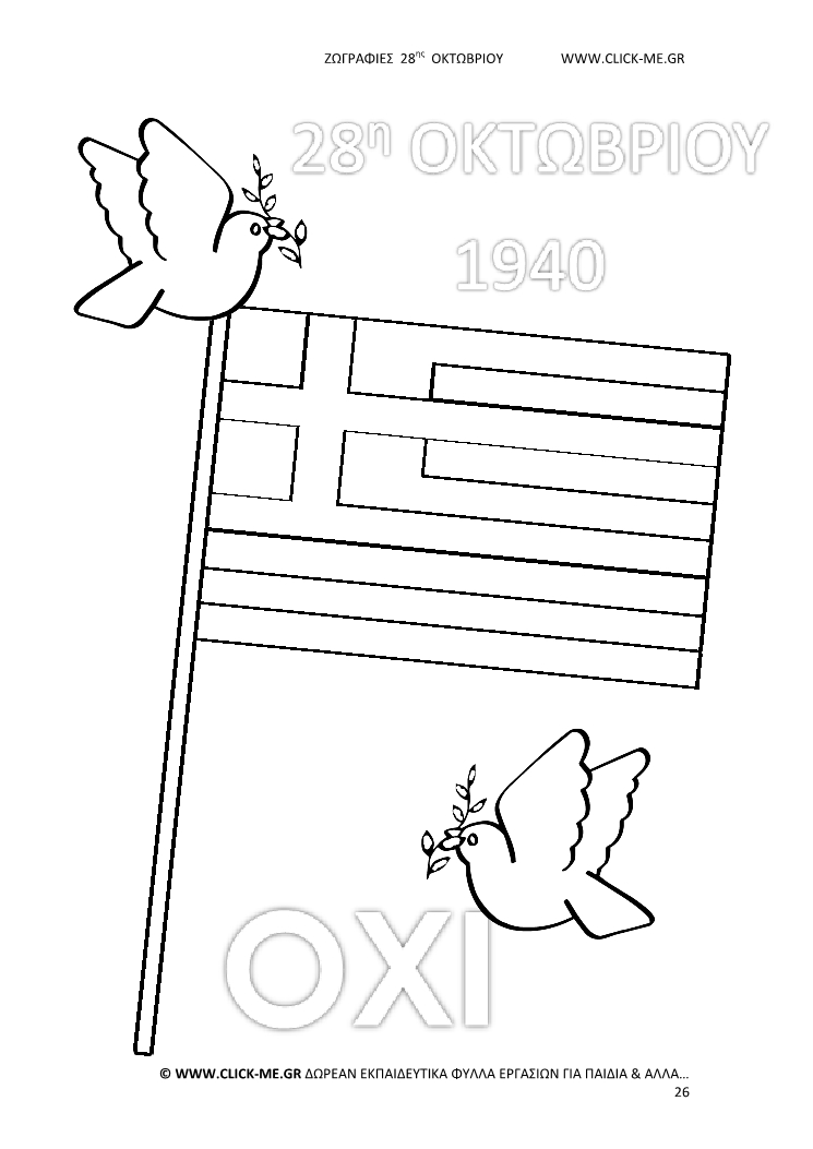coloring pages 28 october attack - photo#15
