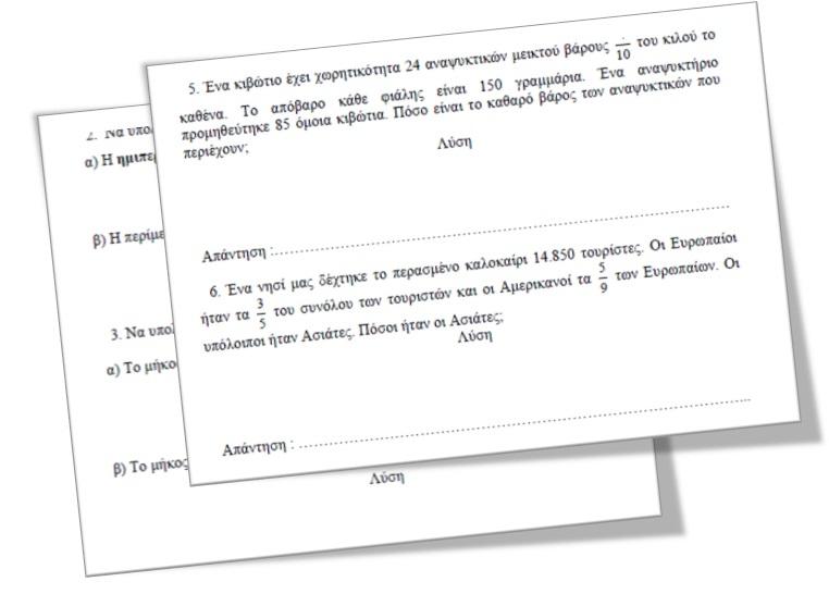 4d57c7d3aa Ασκήσεις Μαθηματικών Ε-ΣΤ Δημοτικού PDF - Click-me.gr
