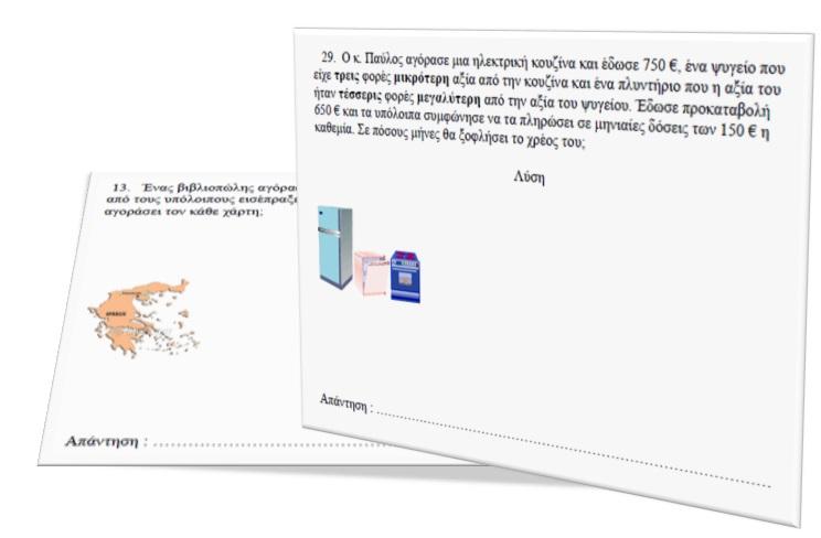 e8f7f1b767 Προβλήματα Μαθηματικών Ε-ΣΤ Δημοτικού PDF - Click-me.gr
