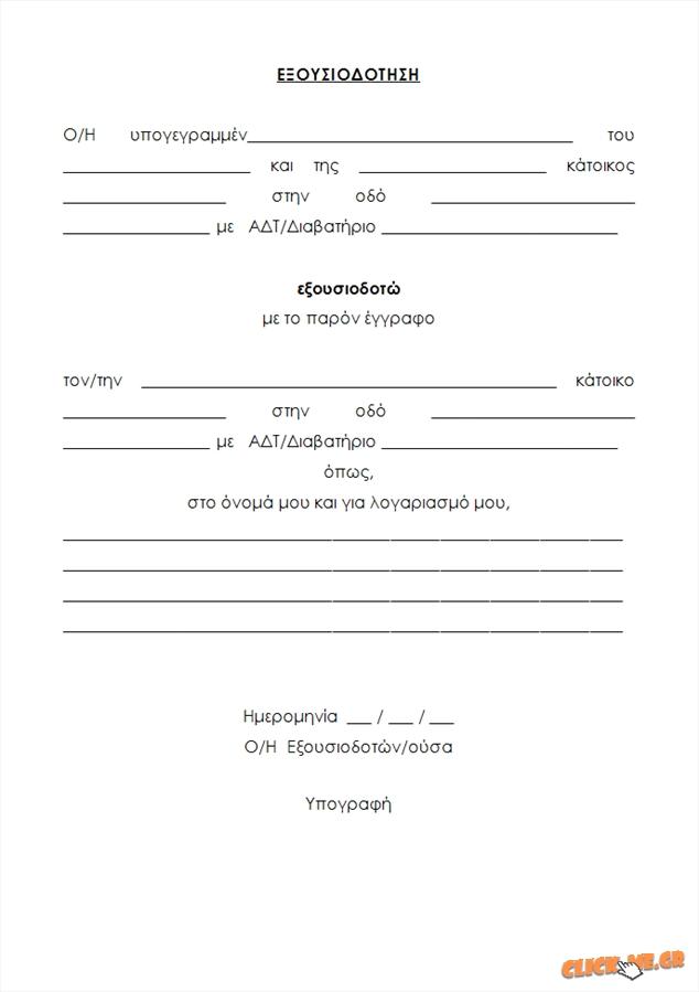 ENTYPO PLHROMHS Page 1  dsanetgr