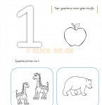 Μαθαίνω να μετρώ - Αριθμοί 1-10 - 1